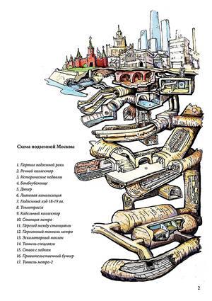 Подземные города. Карты подземных городов.  Pw_14-01