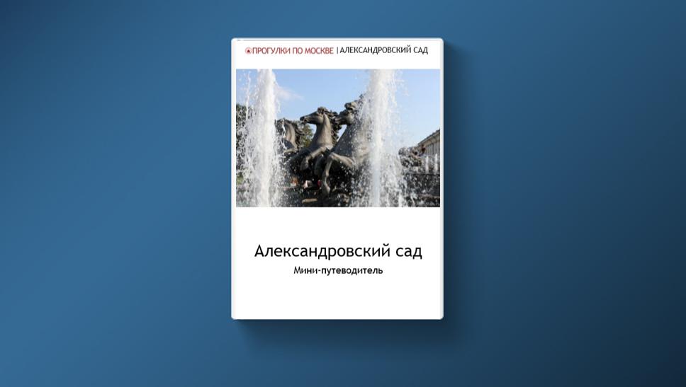 Путеводитель по Александровскому саду