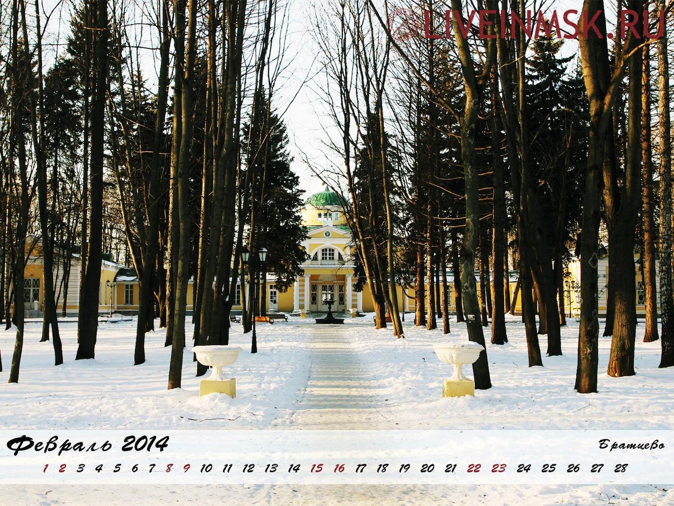 Обои календарь