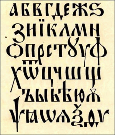 Русский язык свидетельствует…