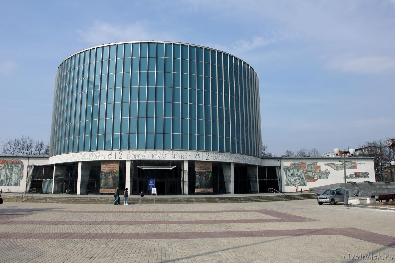 Музей Бородинская Панорама, фото 2013 года