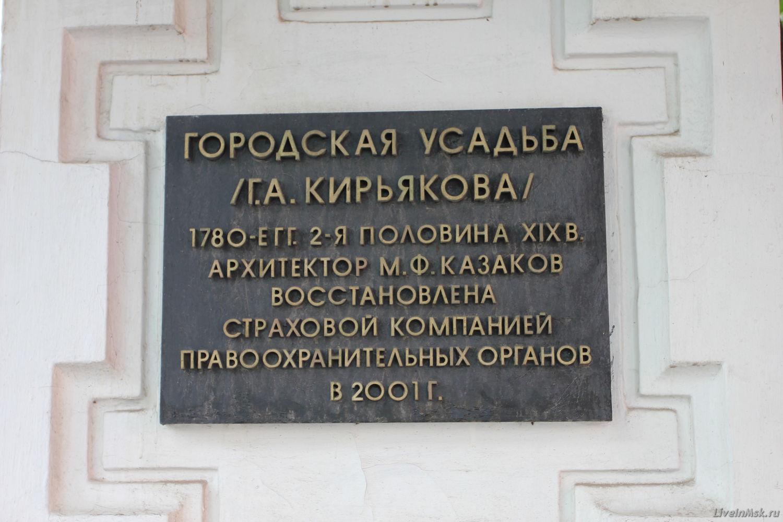 Усадьба купца Кирьякова, фото 2014 года