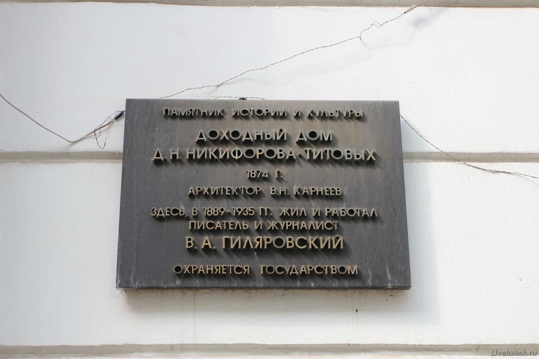 Памятная табличка на доме В.А. Гиляровского