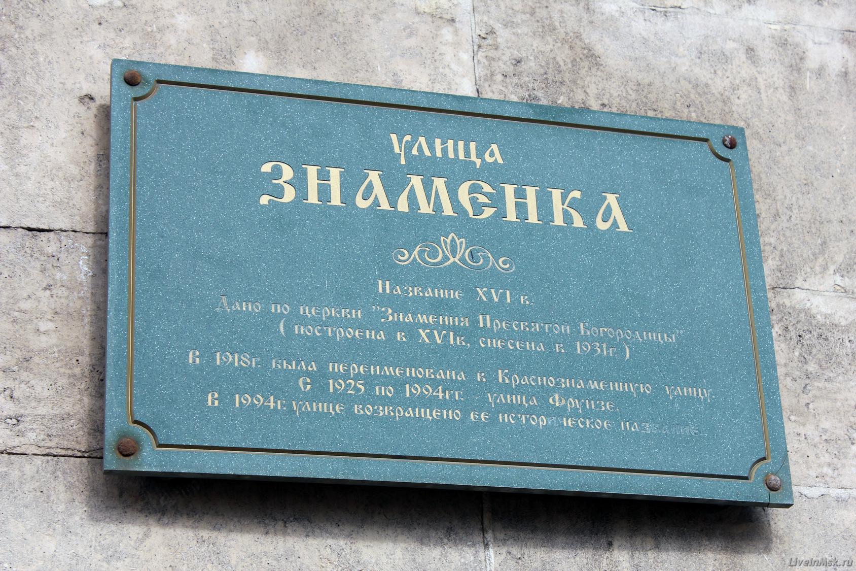 Улица Знаменка, фото 2014 года