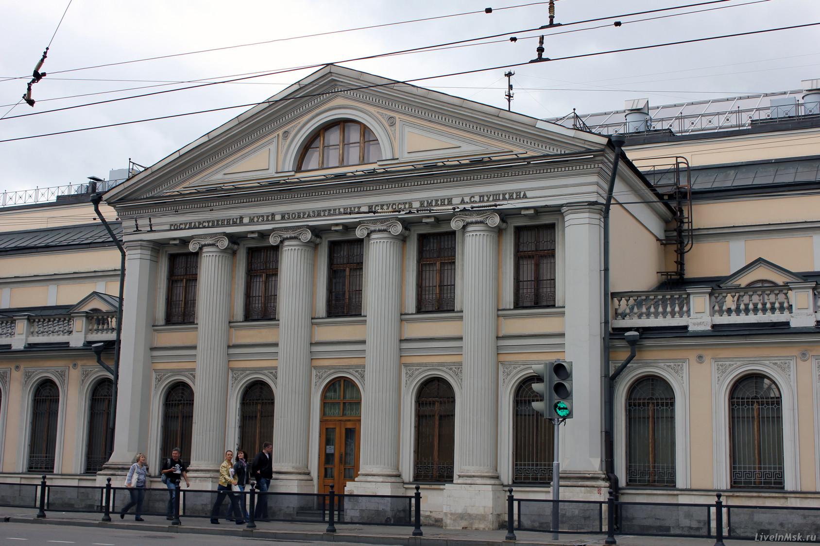 Пушкинский музей на волхонке