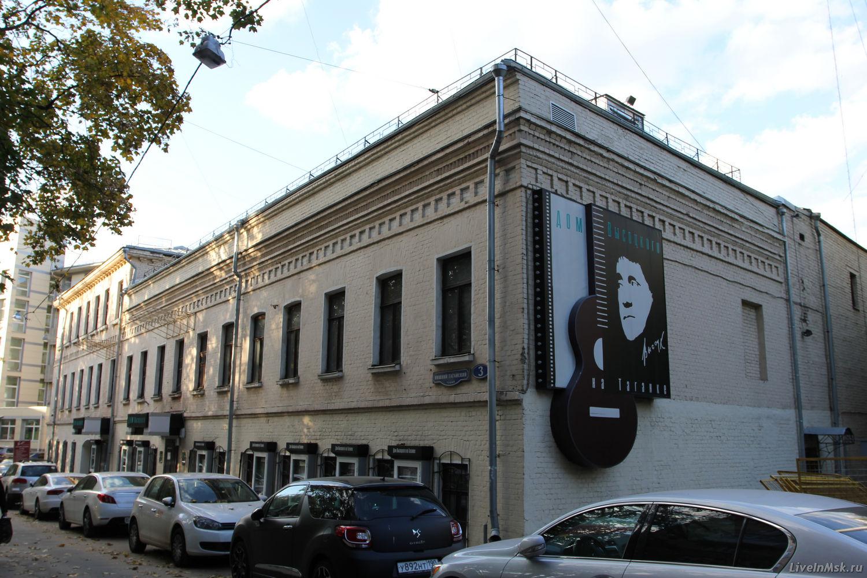 Музей Владимира Высоцкого, фото 2014 года