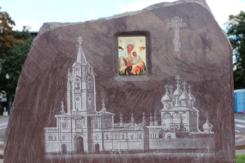 Памятный знак Страстного монастыря, фото 2015 года