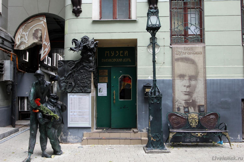 Булгаковский дом театр в москве фото