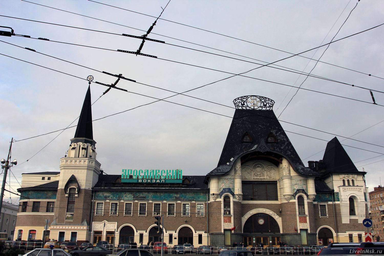 фото ярославский вокзал москва