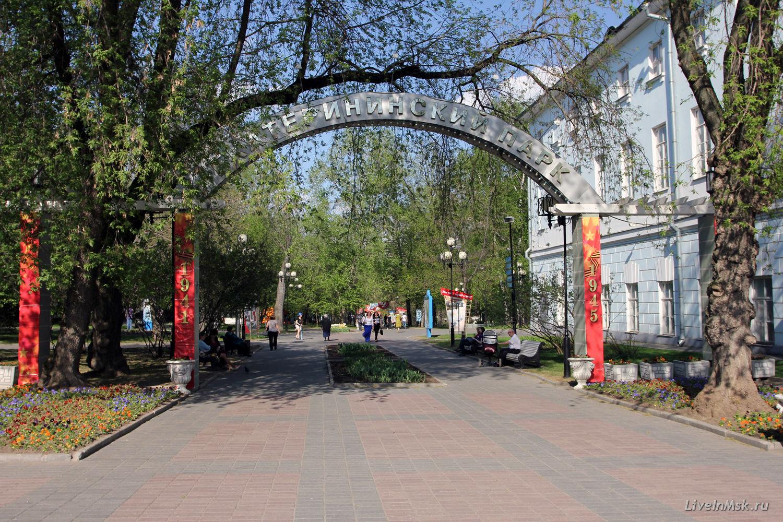 Екатериниский парк, фото 2016 года