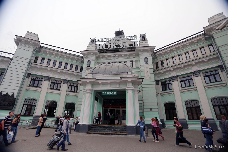 Белорусский вокзал, фото 2016 года