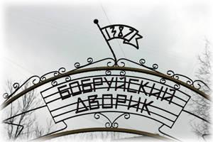 Бобруйский дворик