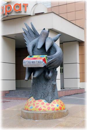Памятник сырку «Дружба»