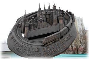 Памятник 100-летие МОЖД