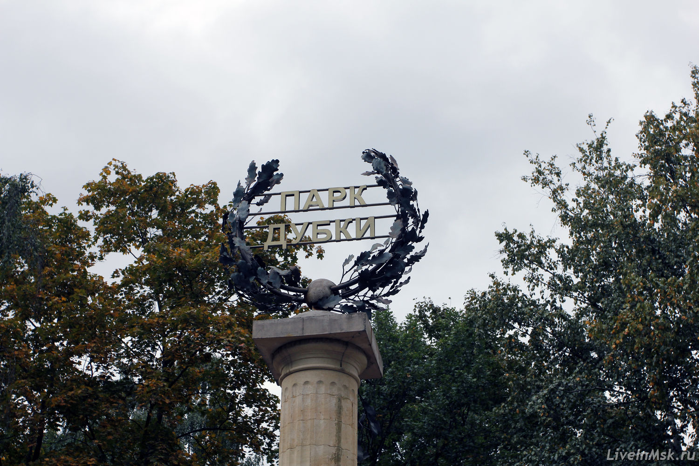 Парк Дубки, фото 2015 года
