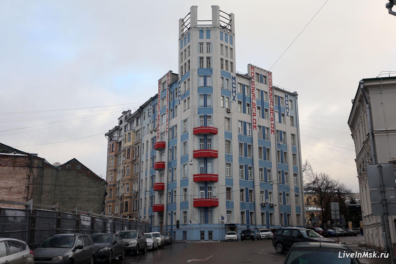 Дом Моссельпрома, фото 2015 года