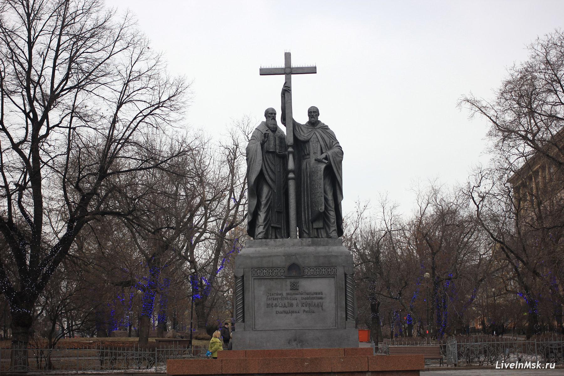Памятник Кириллу и Мефодию, фото 2017 года