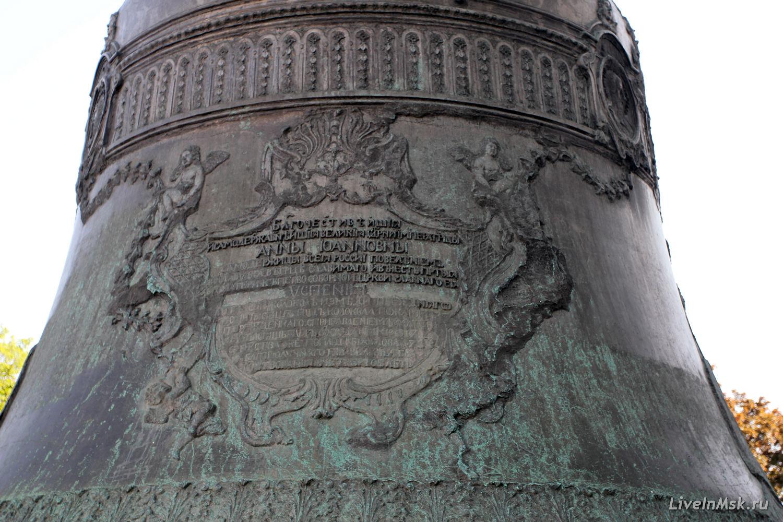 Царь-колокол, фото 2014 года