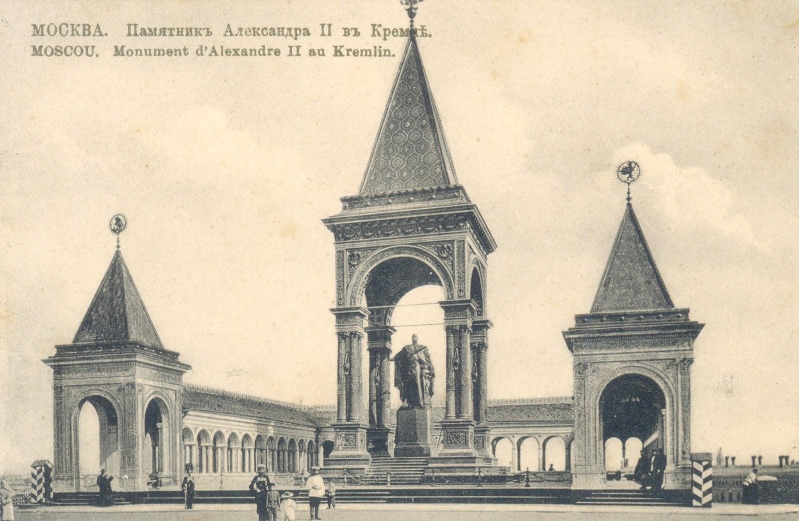 Памятник александру ii в кремле нумизматическая ценность монеты ниуэ в высоцкого