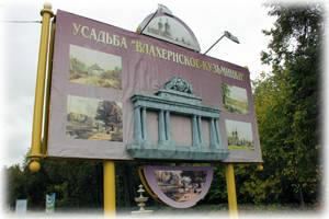 Усадьба Кузьминки-Влахернское