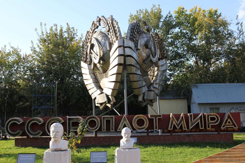 Стелла и герб «СССР – оплот мира» в Парке искусств «Музеон»