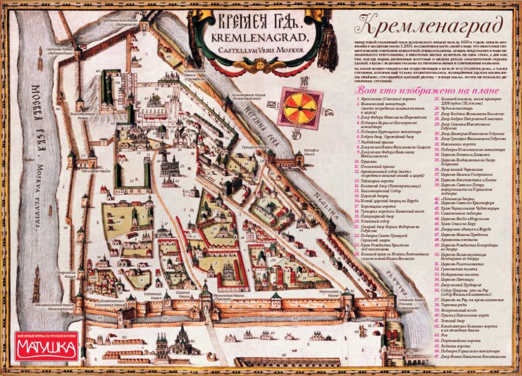 Кремленаград — план кремля 17