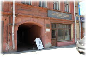 Музей «Подпольная типография»