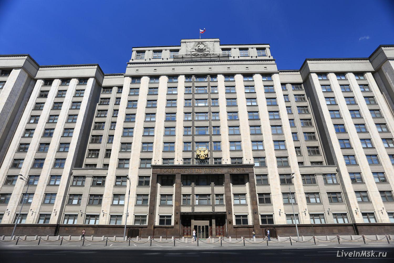 Официальный сайт госдумы фото