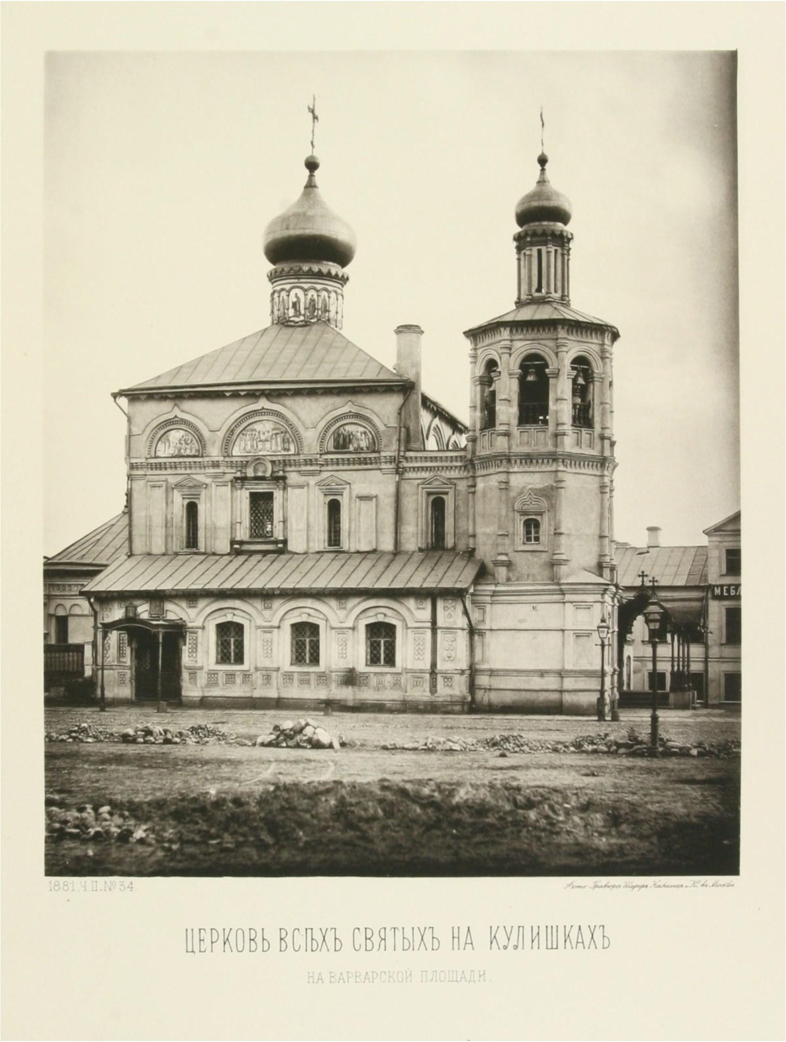 Церковь Всех Святых на Кулишках в 1881 году