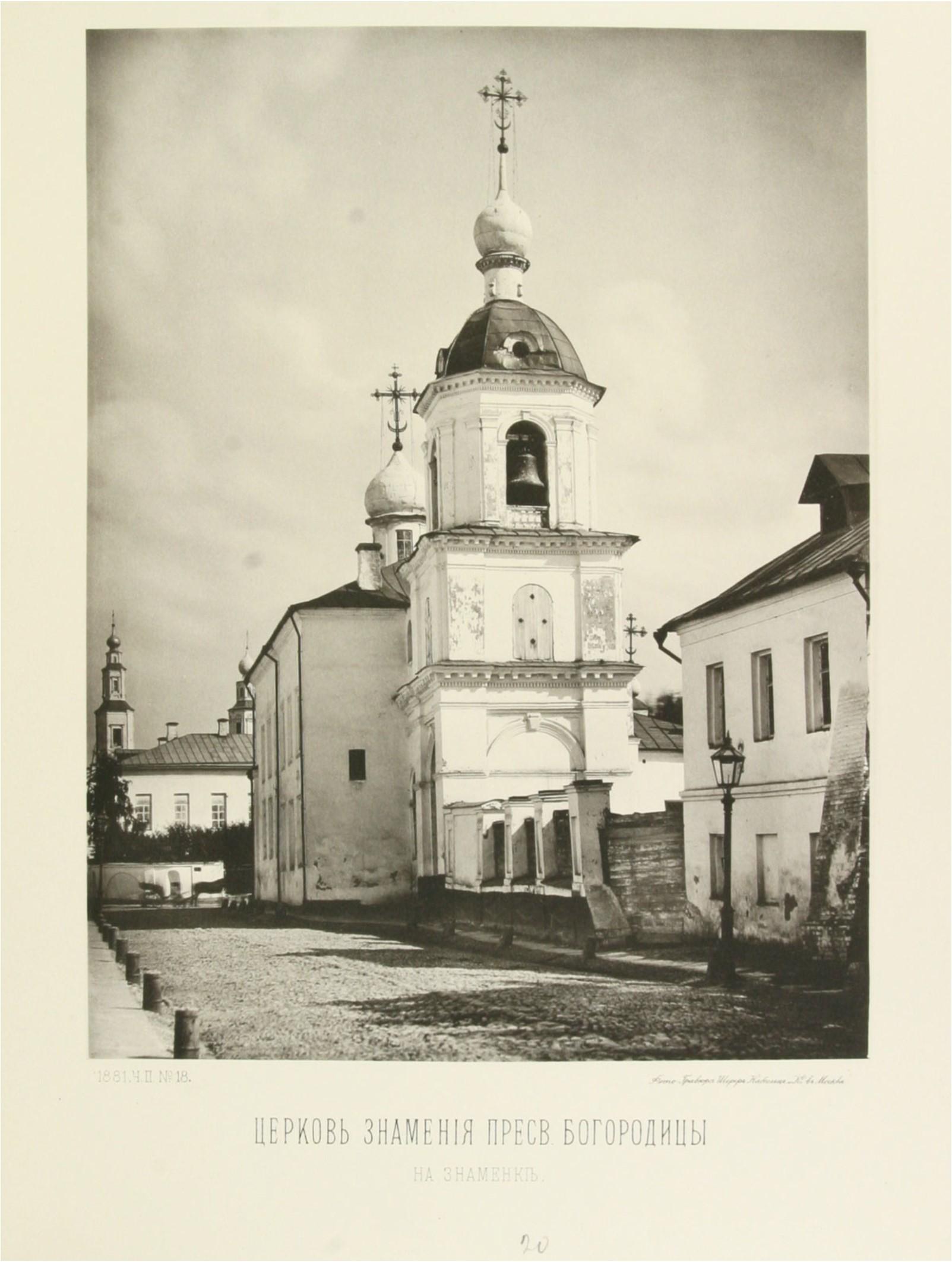 Церковь Иконы Божией Матери Знамение на Знаменке