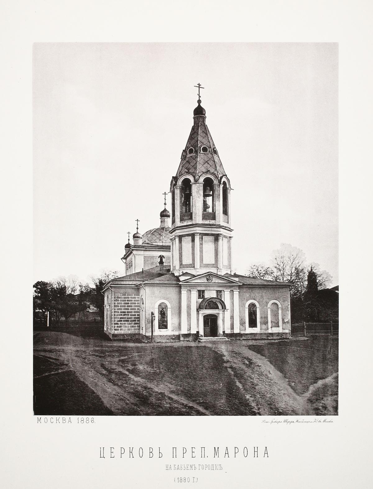 Церковь преподобного Марона в Бабьем городке