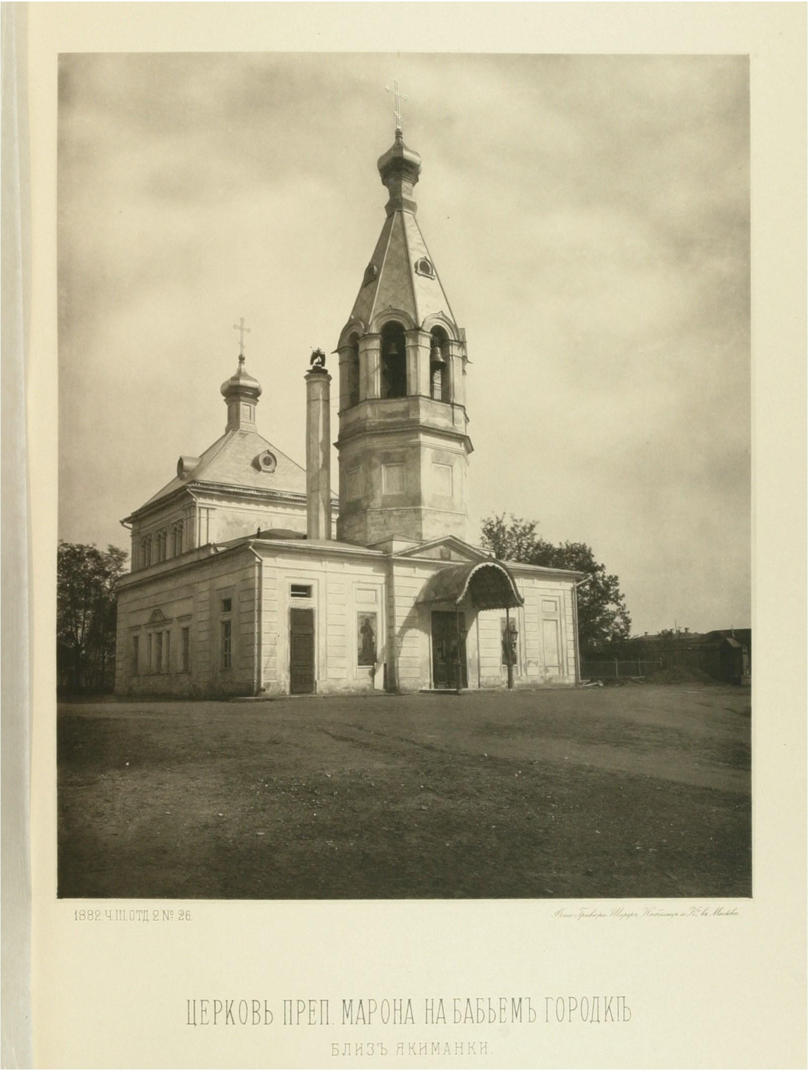 Церковь Марона Пустынника на Бабьем городке