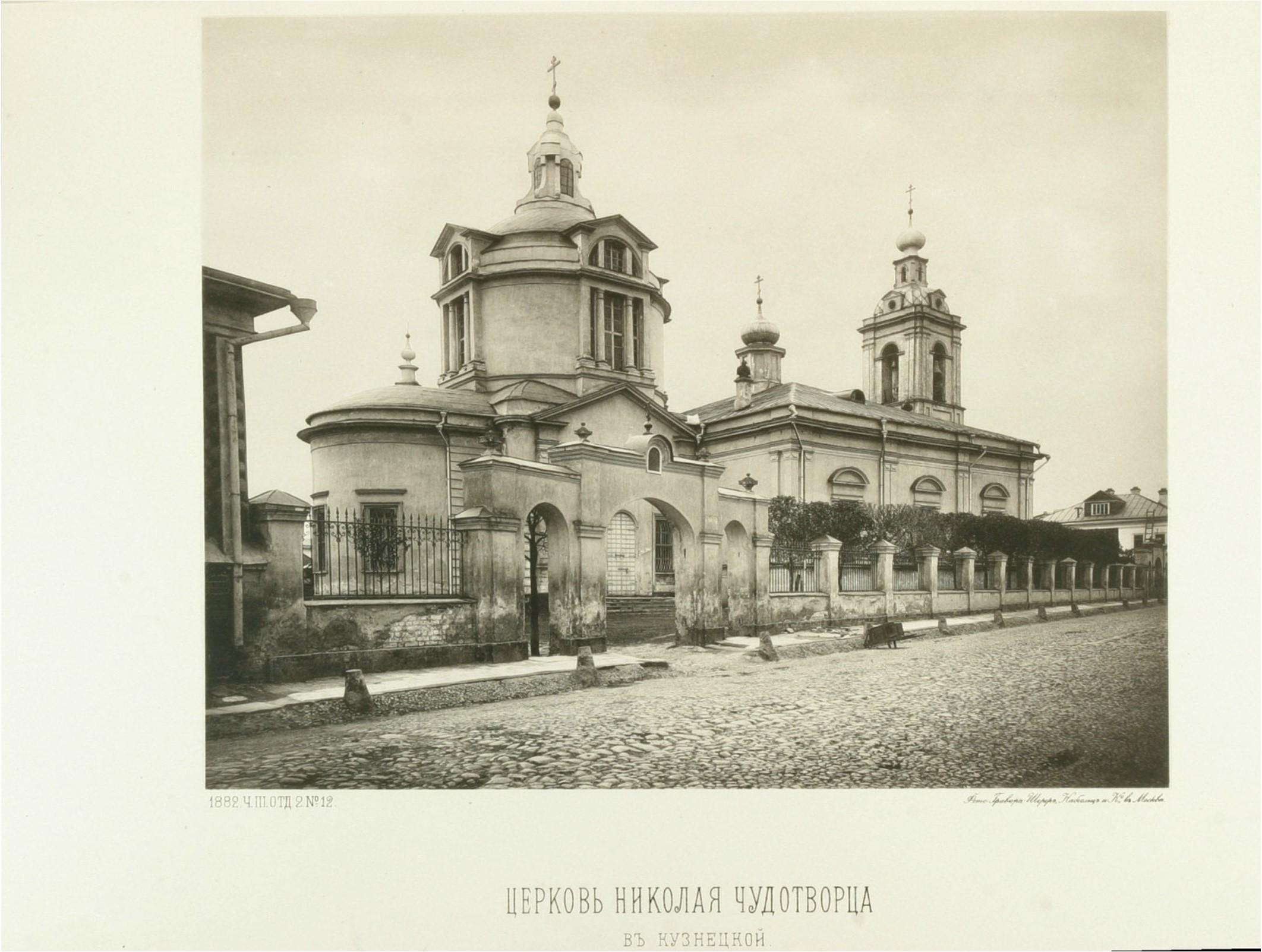 Никольский храм в Кузнецах