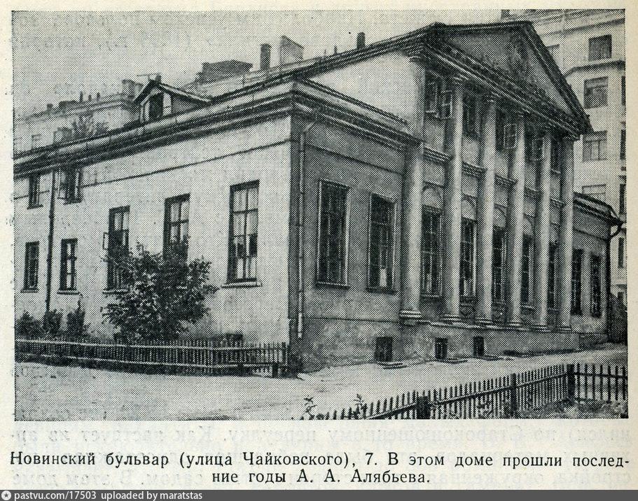 Дом А. Алябьева
