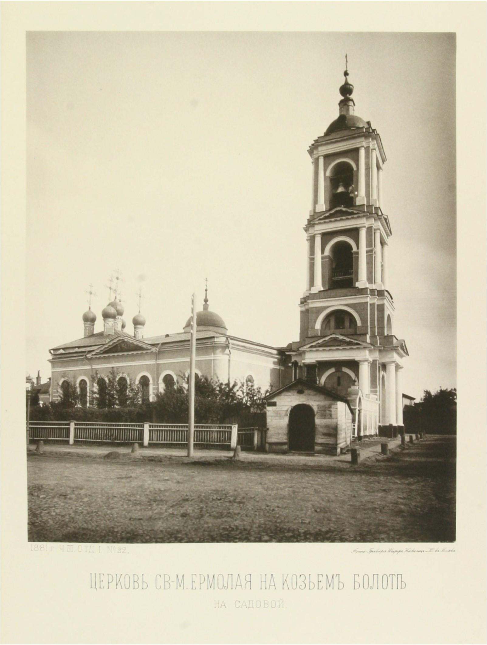 Церковь Священномученика Ермолая на Козьем болоте